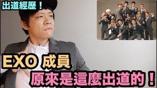 出道經歷| EXO成員們 原來是這麼出道的!DenQ