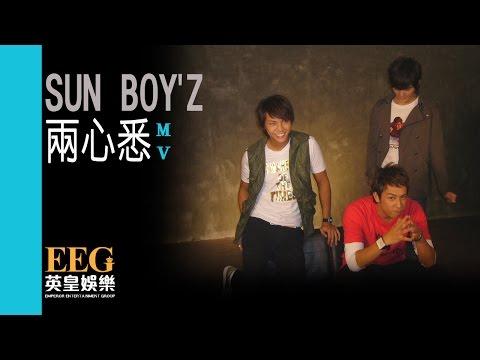 SUN BOY'Z《兩心悉》Official 官方完整版 [首播] [MV]