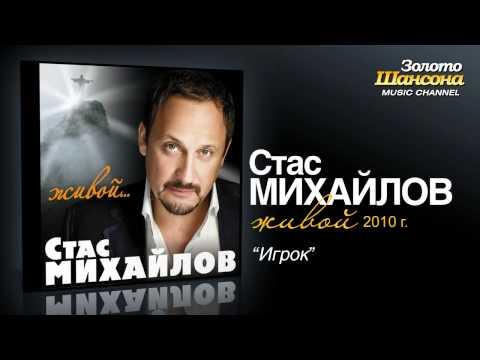 Стас Михайлов - Игрок (Audio)