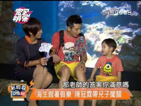 【暑假就john玩】海生館暑假樂 陳冠霖帶兒子闖關 20140711完全娛樂