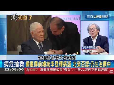 蔡漢勳溫紳談李登輝過世謠言及釣魚台事件