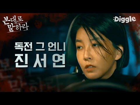 [#본대로말하라] 독전 그 언니, 진서연의 여전한 카리스마 연기 모음! 이제부터 카리스마는 한국어로 진서연⭐️   #tellmewhatyousaw   #Diggle