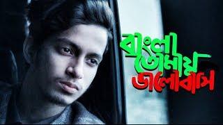 Bangla Tomay Valobashi   The Ajaira LTD   Prottoy Heron   Bangla New Song 2018   Dj Alvee