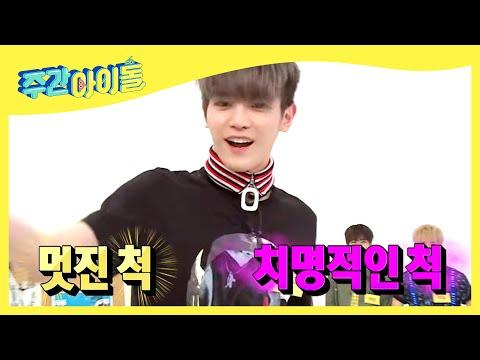 (Weekly Idol EP.265) NCT127 Taeyong's Strong eyes