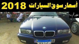 ملك السيارات | اسعار السيارات المستعملة فى مصر حلقة رقم 65 ...