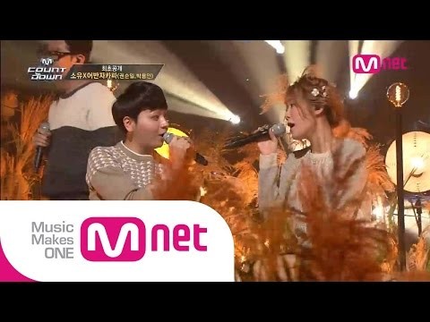 Mnet [M COUNTDOWN] Ep.395 소유X어반자카파(So You X Urban Zakapa) 틈(The Space Between) @MCOUNTDOWN_140925