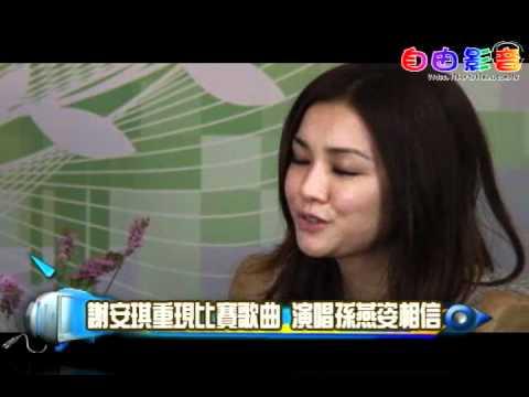 自由影音娛樂網:謝安琪重現比賽歌曲 演唱孫燕姿相信