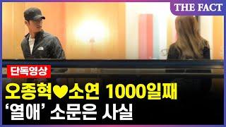 [단독영상] 오종혁♥소연 1000일째 '열애'...'소문은 사실'