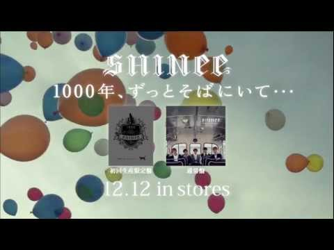 SHINee - 「1000年、ずっとそばにいて・・・」 TV-SPOT
