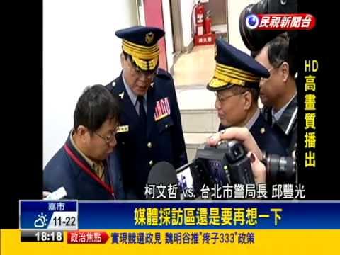 邱豐光甫接警局 柯P即交任務-民視新聞