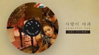 Chi Pu (치 푸) - Love Is Hurt (사랑이 아파) (Acoustic Ver.)