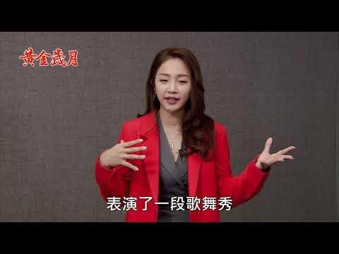 《黃金歲月》賴慧如挑戰飾演心機小辣椒