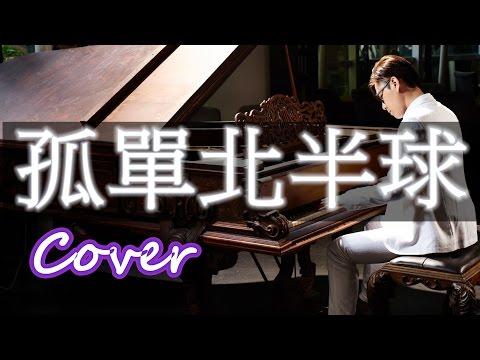孤單北半球(歐得洋)鋼琴 Jason Piano