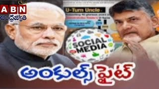 War between TDP and BJP on Social Media- Special Focus..