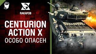 Centurion Action X - Особо опасен №21 - от RAKAFOB