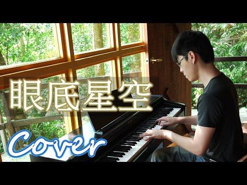 眼底星空(李聖傑)鋼琴 Jason Piano