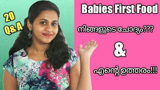 കുഞ്ഞോമനകളുടെ ആദ്യ ഭക്ഷണം!!! Baby First Food - 20 Questions and Answers