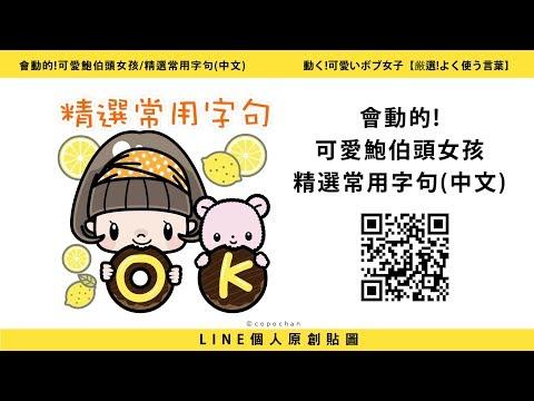 【LINE貼圖】會動的!可愛鮑伯頭女孩/精選常用字句(中文)