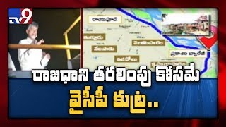 Amaravati row: Chandrababu Vs Botsa over Capital Region..