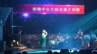 葉蘊儀 - 中女羅生門 live  (HOCC演唱會2015) YouTube 影片