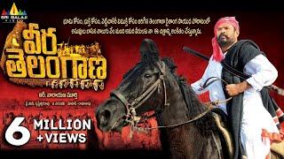 Veera Telangana Telugu Full Movie | R Narayana Murthy | Sri Balaji Video