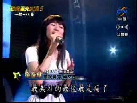 20090530 超級星光大道5 徐詠琳(我最親愛的-梁文音)