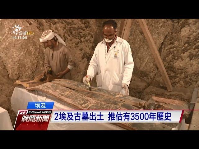 2座埃及古墓出土 半年來已發現4座