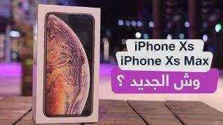 فتح صندوق واستعراض مميزات iPhone Xs و iPhone Xs MAX : هل يستاهل ؟