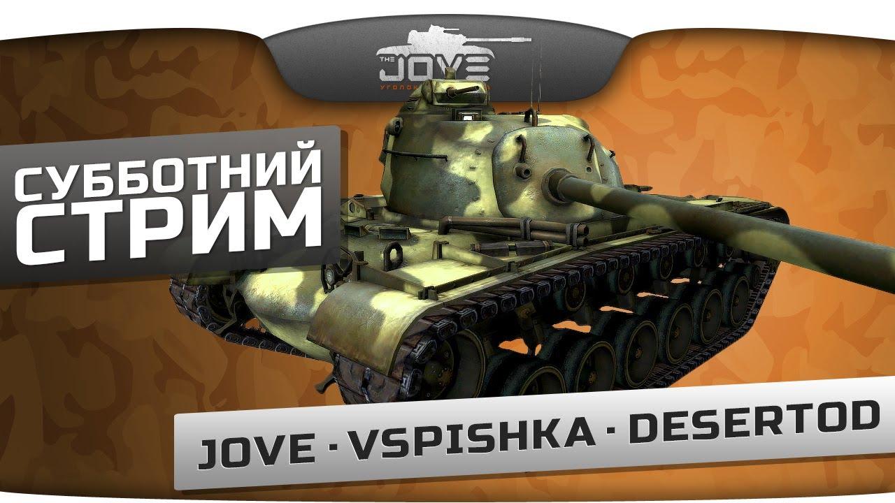 Культурный стрим: Jove + DeSeRtod + Vspishka!