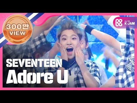 (ShowChampion EP.148) SEVENTEEN - Adore U (세븐틴 - 아낀다)