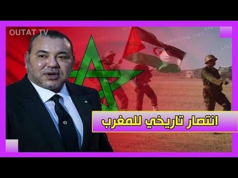 المغرب يحقق انتصارا تاريخيا على البوليساريو والجزائر