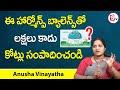 లక్షలు కాదుకోట్లు సంపాదించండి | Success & Happiness with Hormones | Anusha Vinayatha | SumanTV Money