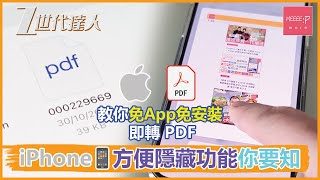 iPhone方便隱藏功能你要知!教你免App免安裝 即轉PDF!