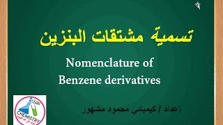 الدرس 4 : تسمية مشتقات البنزين Nomenclature of Benzene ...