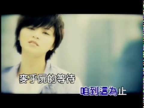 安琪-幸福的尾聲(KTV).mpg