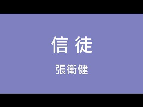 張衛健 Dicky Cheung ─ 信徒【歌詞】