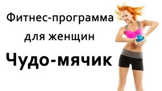 "Фитнес дома | Фитнес-программа для женщин ""Чудо-мячик"""