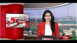 Hindi News Bulletin | हिंदी समाचार बुलेटिन – October 18, 2019 (1:30 pm)