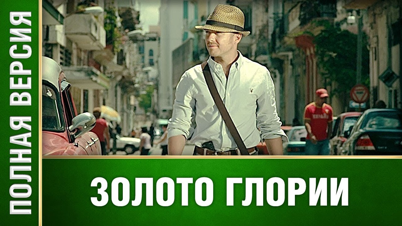 этот фильм поразил золото глории все серии подряд русские мелодрамы сериалы