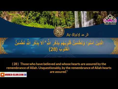 سوره الرعد - Al-Raad تلاوة خاشعة