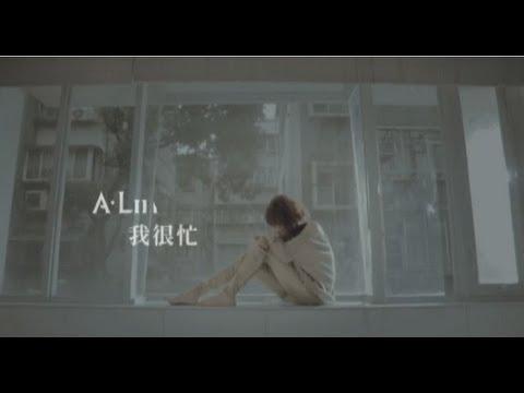 [官方HQ]A-Lin 我很忙(MV完整版)