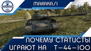 Т-44-100 (Р) - Почему фиолетовые статисты вдруг стали нагибать на этом танке?