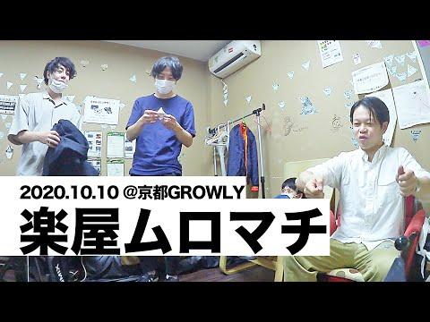 【楽屋ムロマチ】@京都GROWLY(2020.10.10)【室町ログ】#22 - 踊る!ディスコ室町