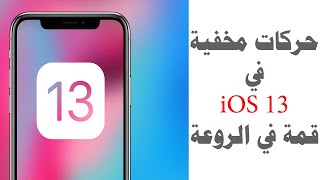 iPhone iOS 13 Tricks | مزايا وحركات مخفية في اصدار iOS13 ...