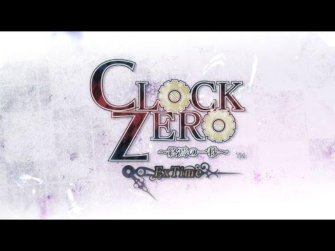 PS Vita「CLOCK ZERO ~終焉の一秒~ ExTime」 オープニングムービー