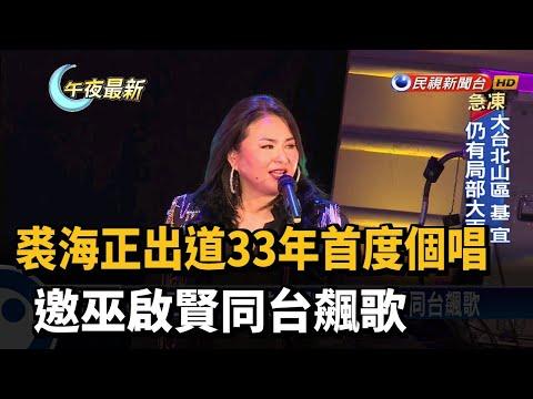 裘海正出道33年首度個唱 邀巫啟賢同台飆歌-民視新聞