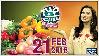 Subah Saverey Samaa Kay Saath   SAMAA TV   Madiha Naqvi   22 Feb 2018