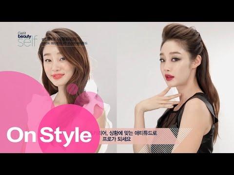 [Get it beauty SELF] 최여진의 데이트vs커리어 애티튜드 메이크업