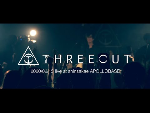 THREEOUT - LIVE VIDEO『蜃気楼』from 2020/02/15