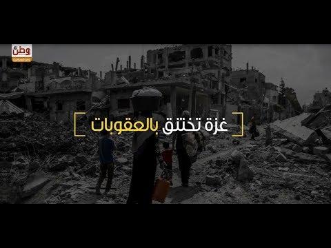 غزة تختنق بالعقوبات